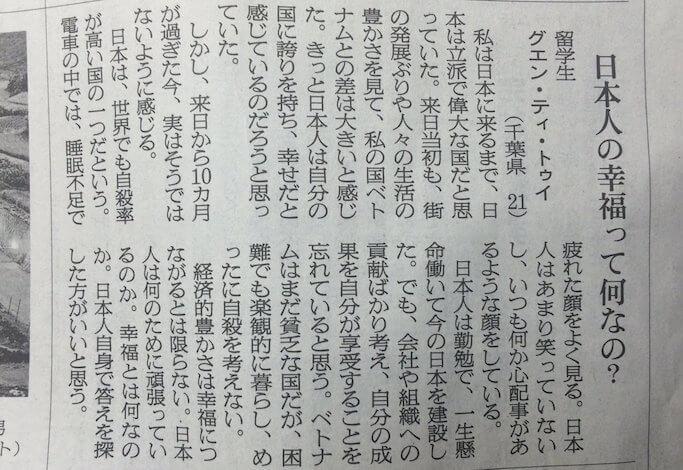 「日本人の幸福って何なの?」ベトナム人留学生からの問いかけ