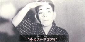 ニッポンの笑い④沖縄の戦後復興を「笑い」で支えた偉人・小那覇舞天さん