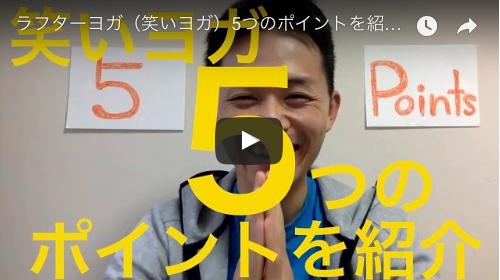 ラフターヨガ(笑いヨガ)5つのポイント【動画配信付】