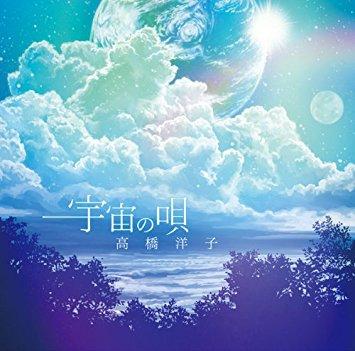 福澤もろさん「宇宙の唄」