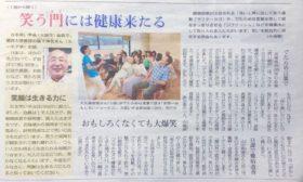 朝日中高生新聞に掲載!「おもしろくなくても大爆笑」