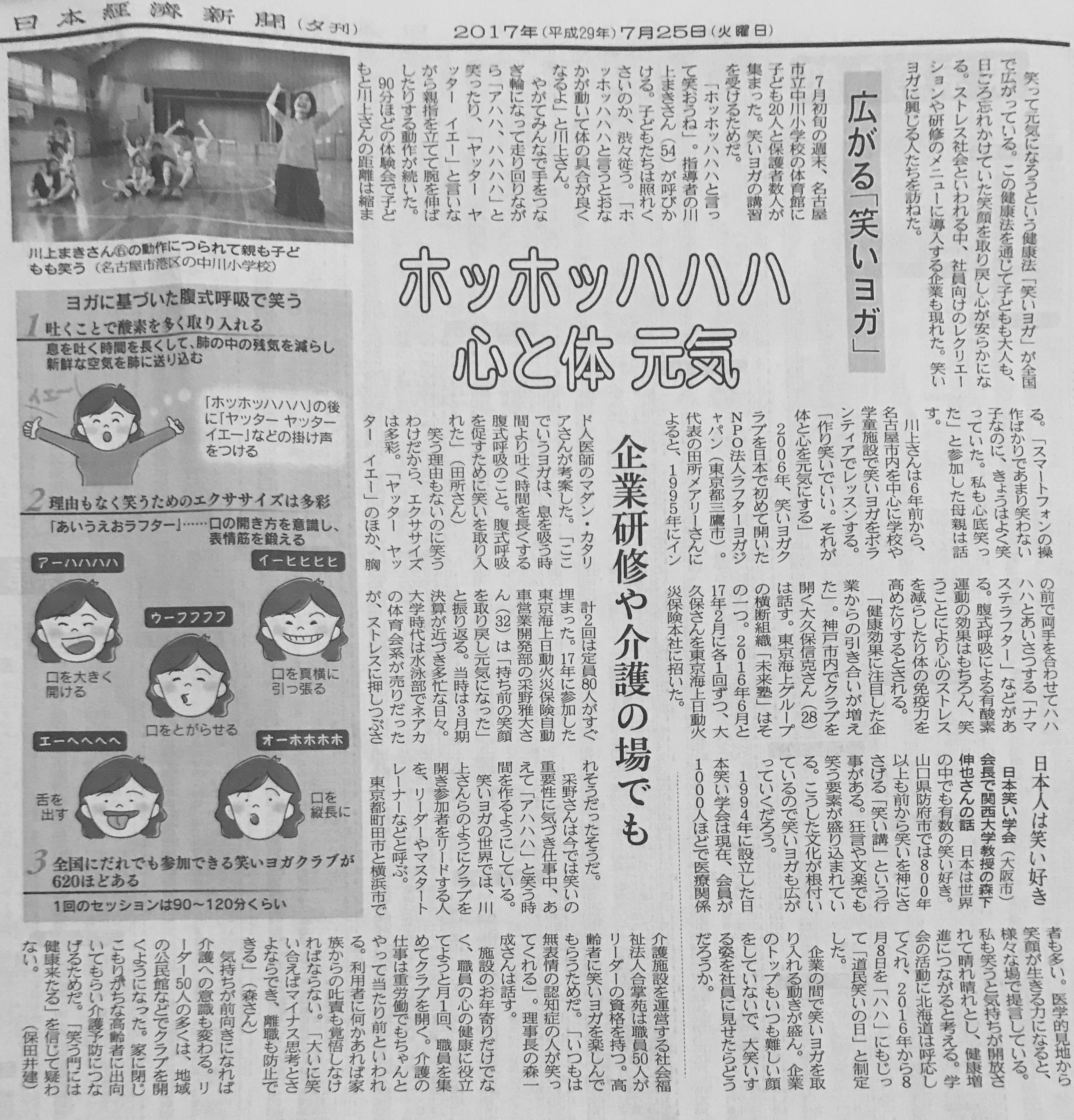 昨日の日経新聞に掲載されました。「企業研修や介護の場でも笑いヨガ」