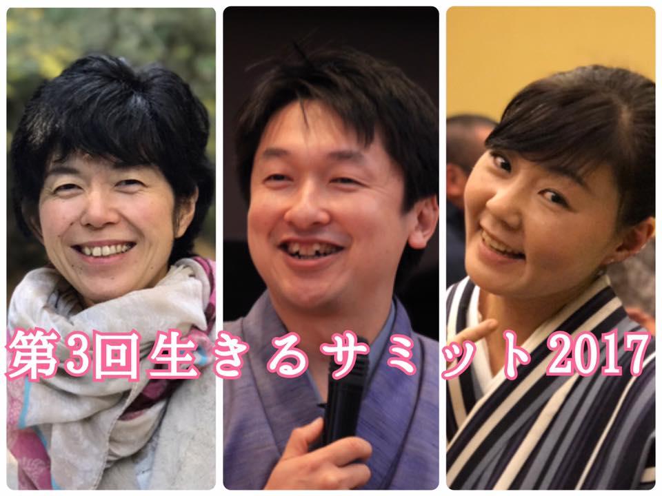 """【第3回】""""生きる""""サミット2017、開催決定!12月9日(土)"""