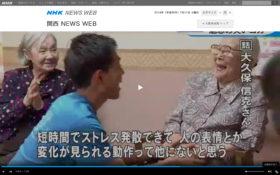 8月9日の朝、NHK「おはよう日本」での放送が決まりました。