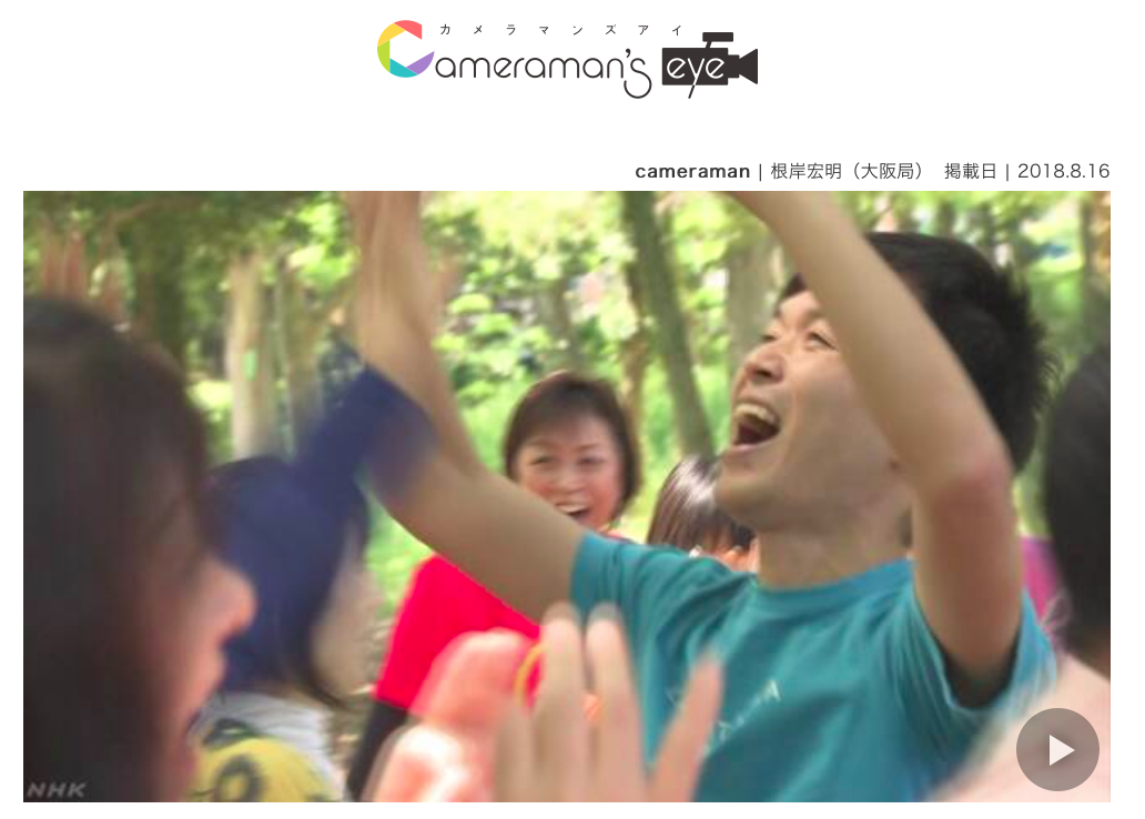 NHKで放送されたラフターヨガのリポートが、長期間WEB公開されることになりました!