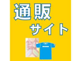 笑い総研の通販サイトが誕生!〜オリジナルTシャツ・CD・書籍有!品揃え増やします!〜