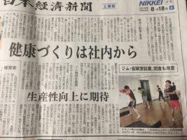 日経新聞記事「健康づくりは社内から 生産性向上に期待」健康経営に「笑い」を取り入れませんか?