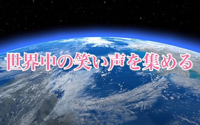 令和元年、世界中の笑い声を集めるプロジェクトを本格始動します!