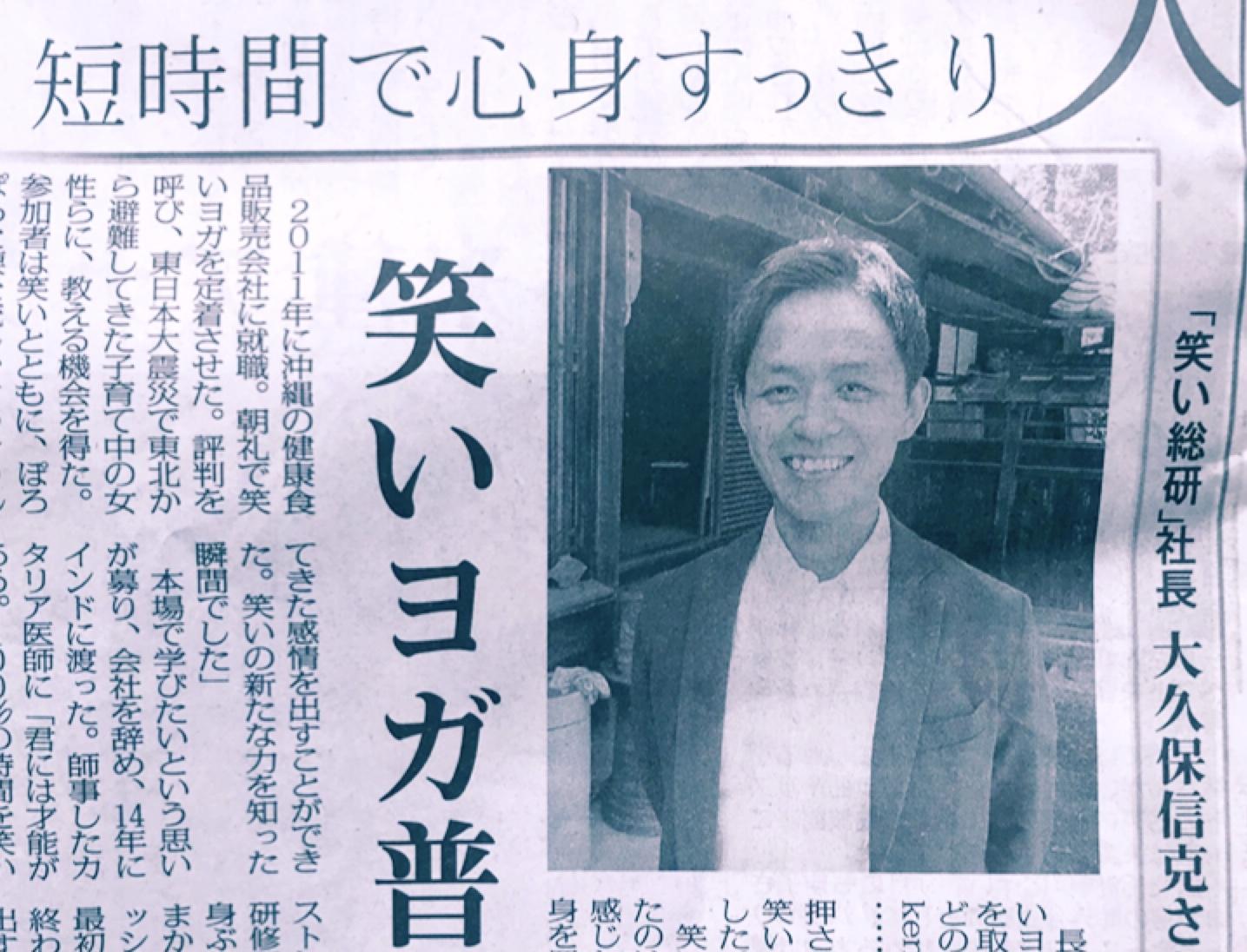 毎日新聞の特集記事「人ひと」に掲載されました!