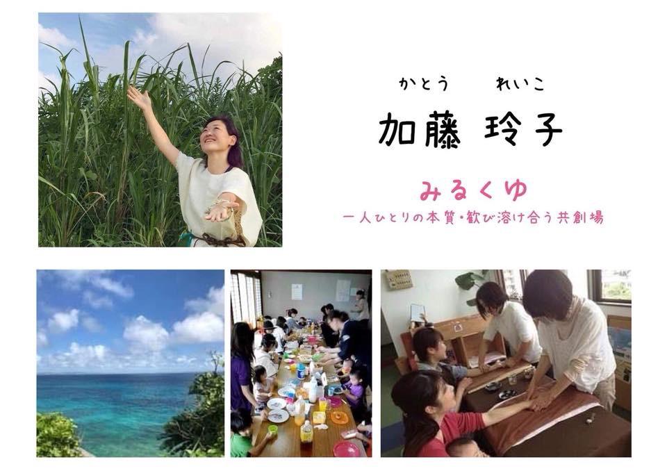 【急遽‼︎】東京でのジブリッシュ企画開催のお知らせ☆