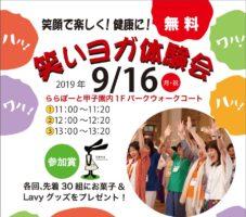 【9月16日開催!】ららぽーとで笑いヨガ!主催:武庫川女子大学(大学間連携事業)