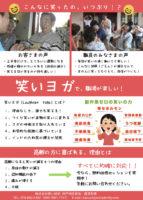 【神戸地区限定】高齢者施設向け提案資料