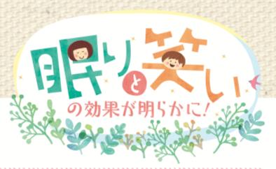 【2/29 神戸 研究成果報告】笑いヨガで生活の質を改善!!ーストレス軽減による心身の健康効果の実証ー