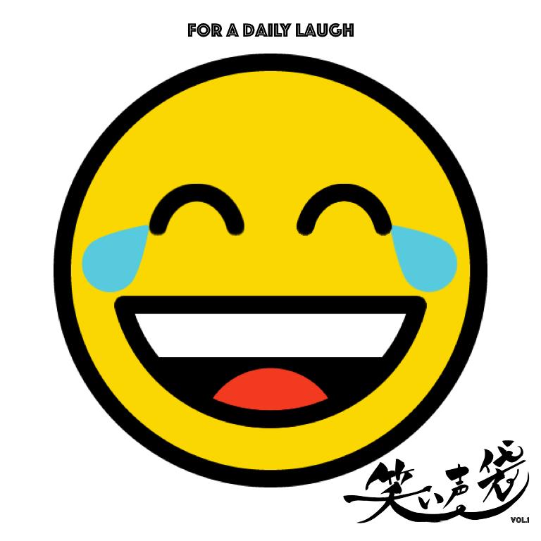 【データも可!】笑薬CD「笑い声袋」をリリースしました!!氣分転換、免疫力アップに!!