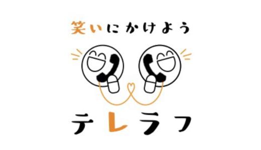 新サービス「テレフォン・ラッフィング」をスタート!!