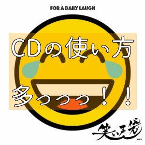 【音源あり】笑薬CD「笑い声袋」のユニークな使用方法の数々をご紹介!!