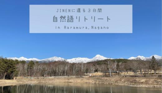 自然語リトリート in 原村 ー JINENに還る3日間ー