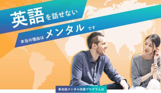 「英会話メンタルドクター」無料説明会(体験会)を開催!