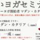 カタリア博士講演会【7月20日、医療福祉関係の経営者向け】